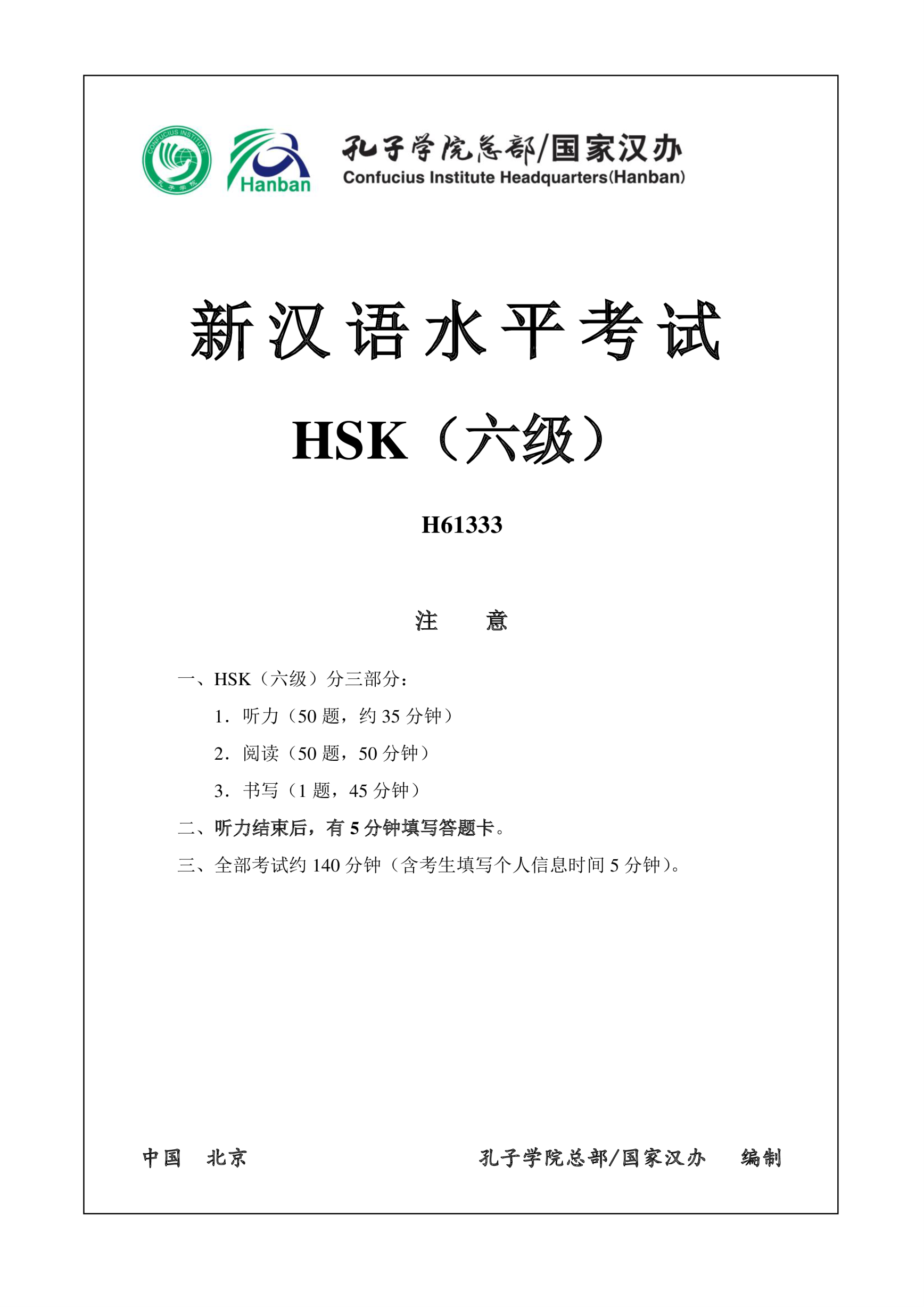template preview imageHSK6 Chinese Exam incl Audio, Answers # H61333