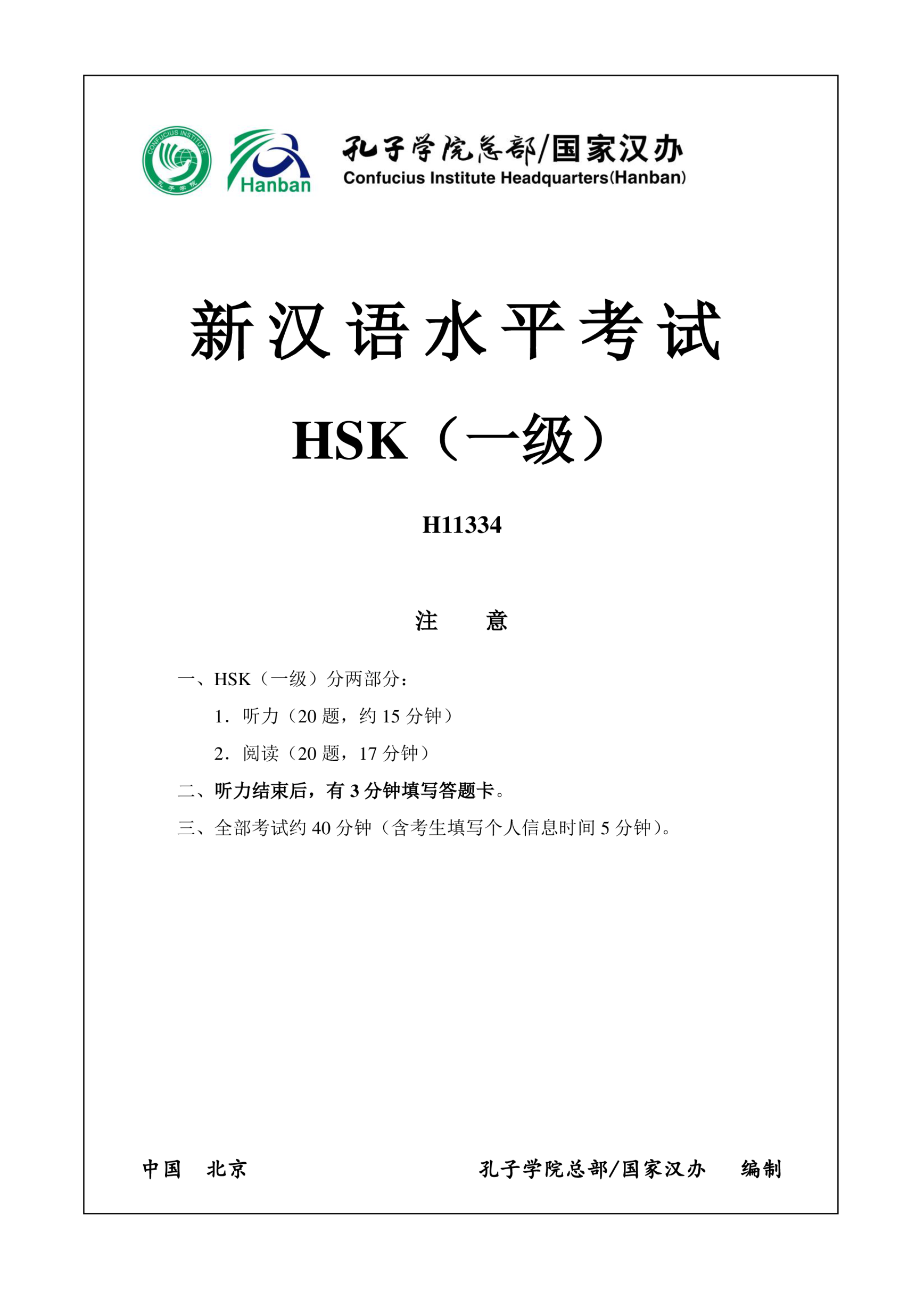 template preview imageHSK1 Chinese Exam including Answers # HSK1 H11334