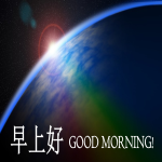 template topic preview image Good morning 早上好 Chinese Message