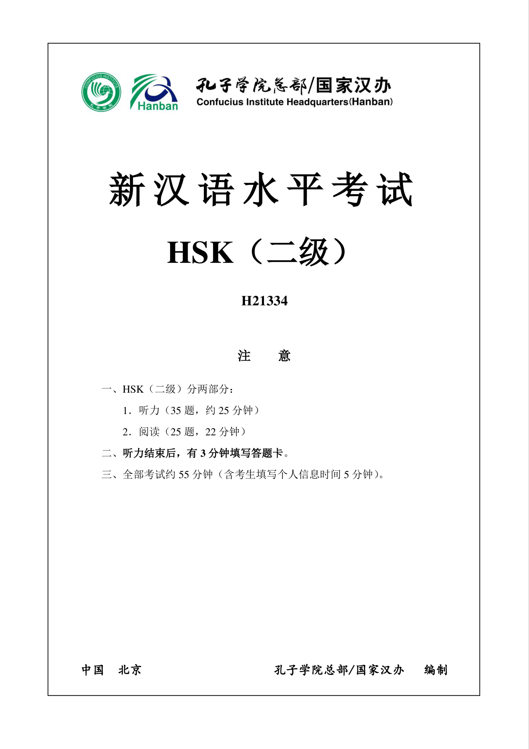 template preview imageHSK2 Chinese Exam including Answers # HSK2 H21334
