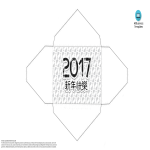 template topic preview image Chinese New Year 2017 white envelope