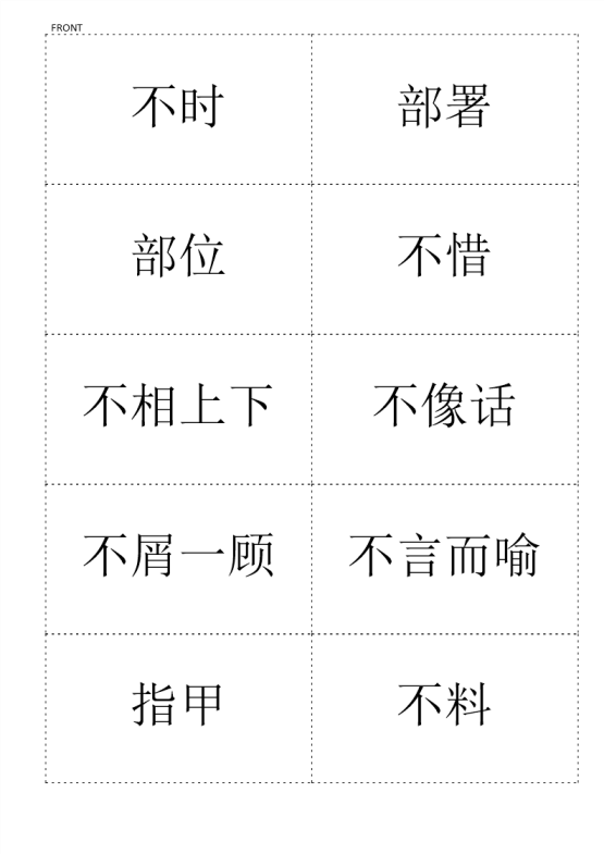 template preview imageChinese HSK Flashcards 6 part 2