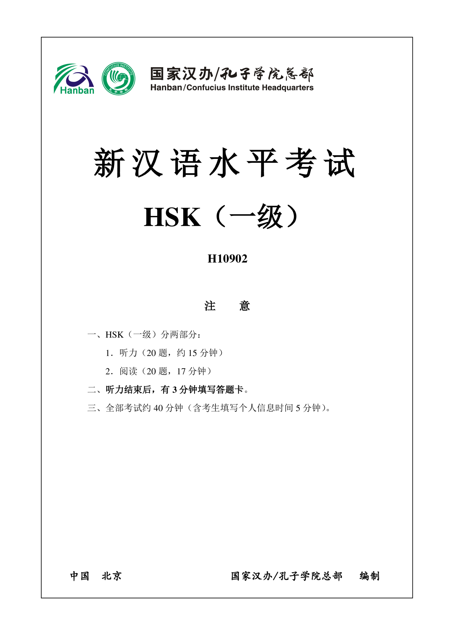 template preview imageHSK1 Chinese Exam incl Audio and Answers # H10902