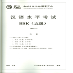 template topic preview image HSK5 H51223 Official Exam Paper