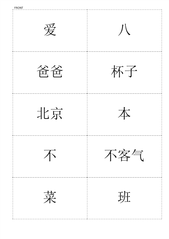template preview imageChinese HSK1 Flashcards Level HSK1