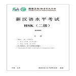 template topic preview image HSK 2 Exam H20902