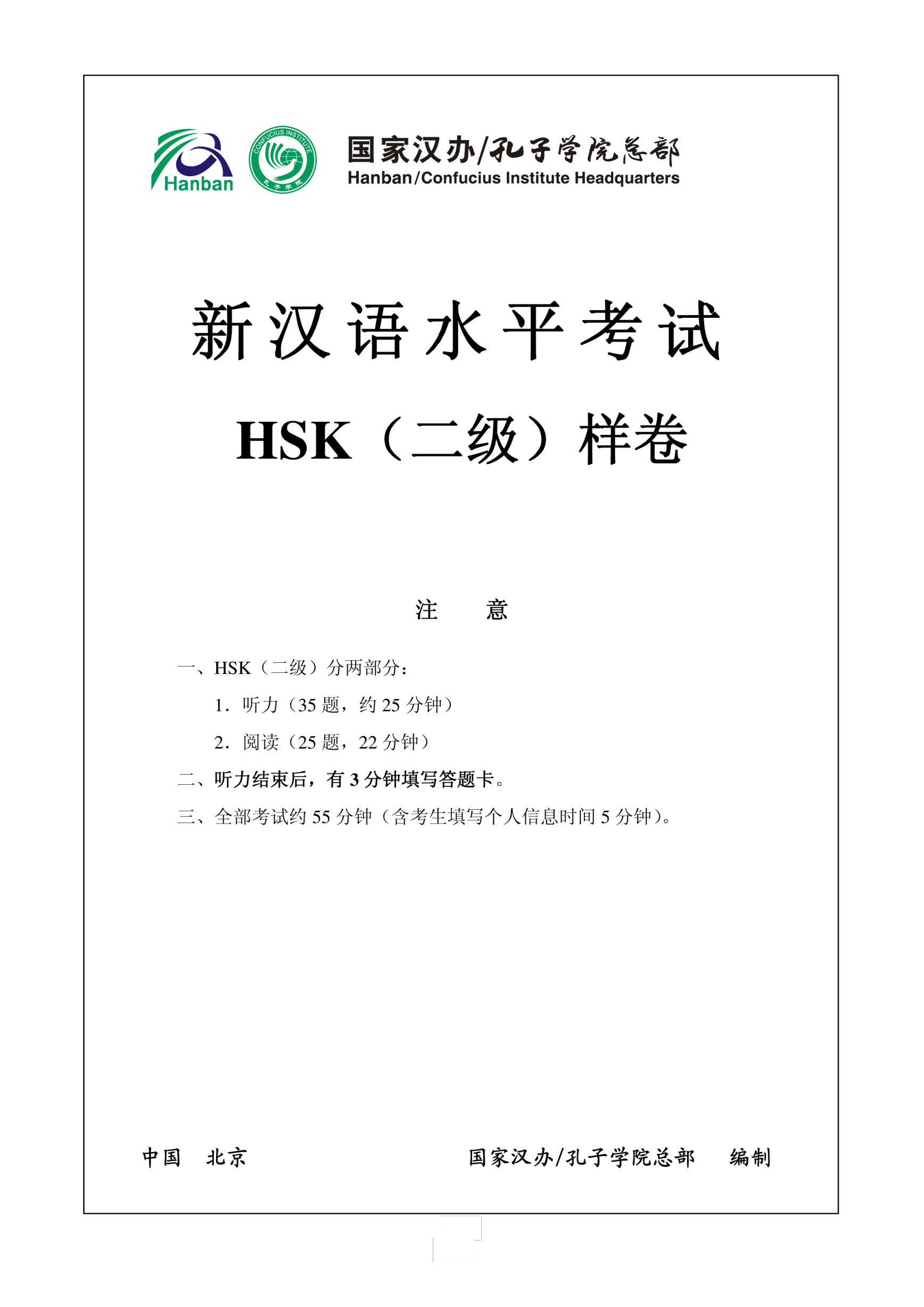 template preview imageHSK2 Chinese Exam including Answers # HSK2 2-1