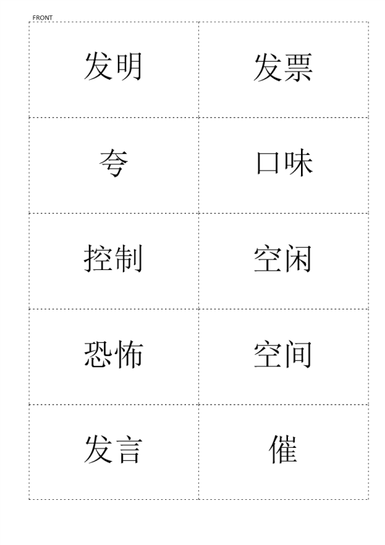 template preview imagePremium Chinese HSK5 Flashcards HSK 5 part 3