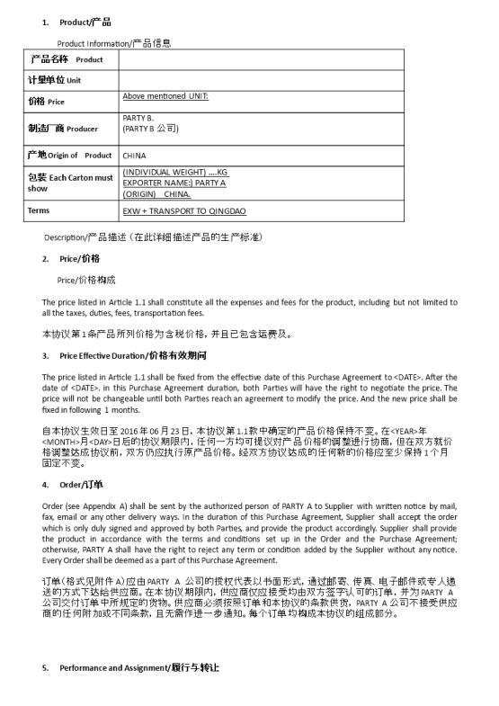 image Purchase Agreement  Chinese language