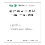 template preview imageHSK3 Chinese Exam including Answers # HSK3 3-2