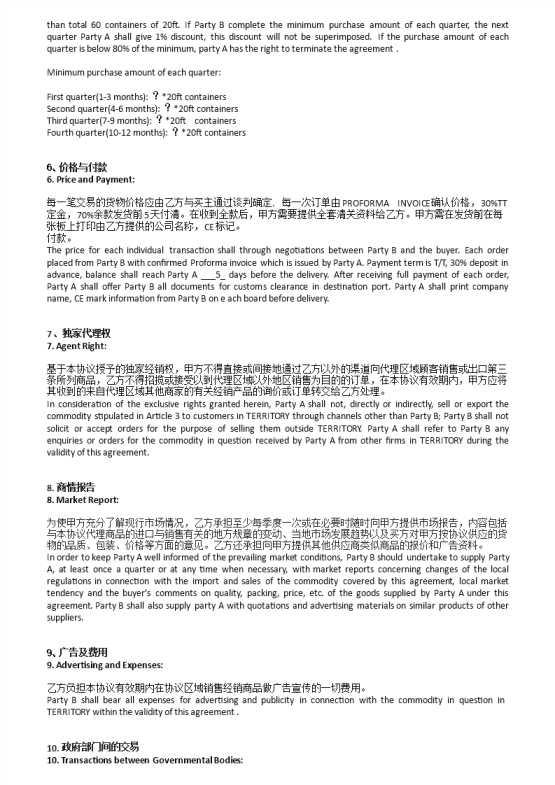 image Sole Distributor Agreement Chinese