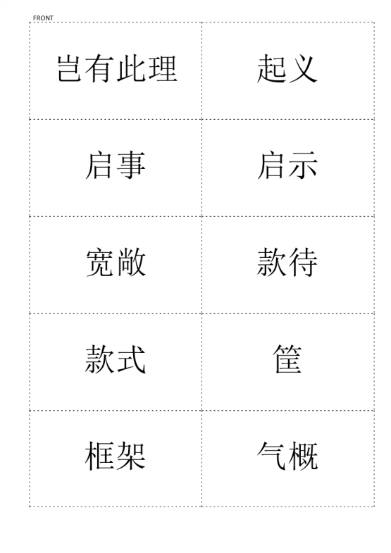 template preview imageHSK Flashcards Chinese Level 6 Part 8