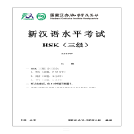 template topic preview image HSK 3 H31009 Exam Paper