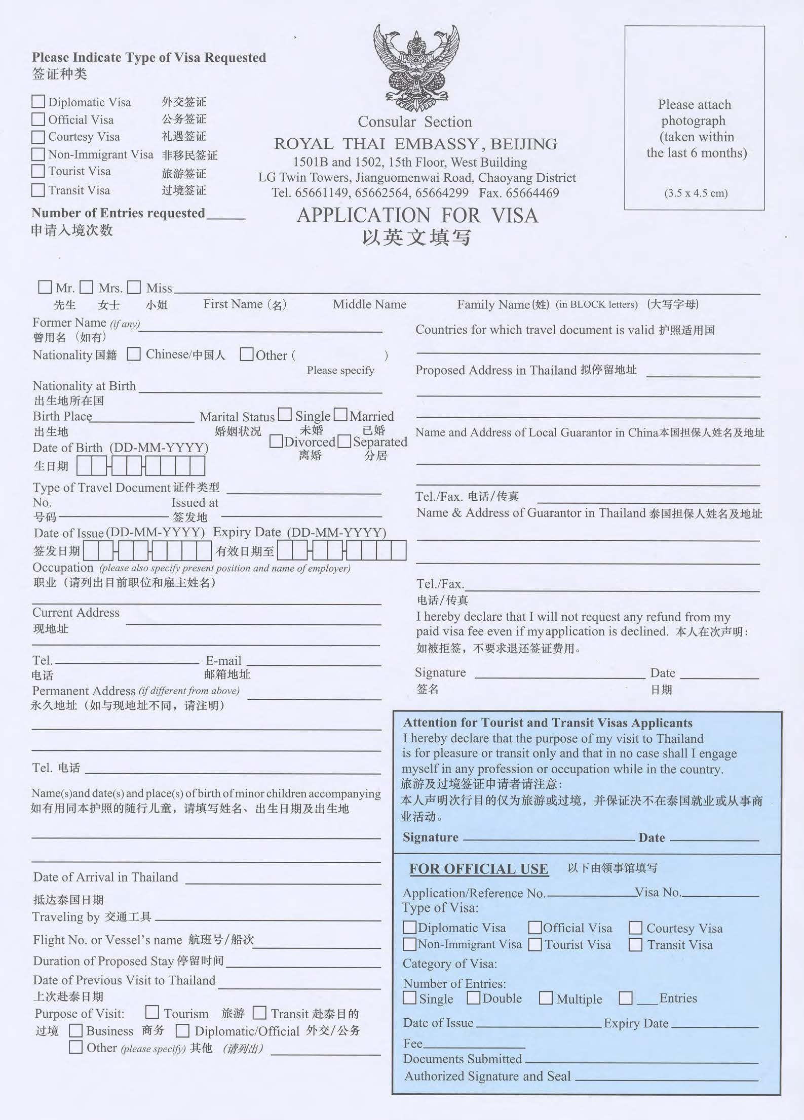 Free Thailand Visa Application Chinese | Templates at ...