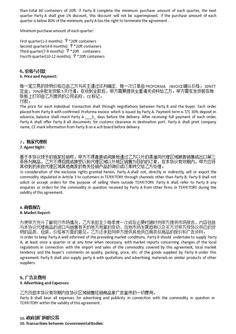 distributor agreement template | novaondafm.tk